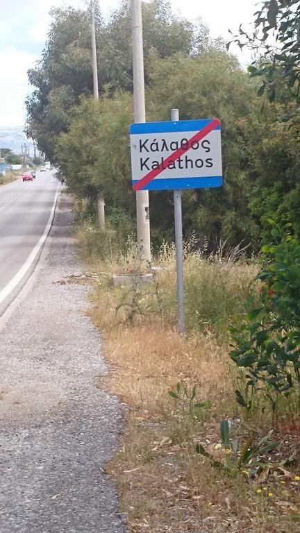 Ortsausgang Kalathos